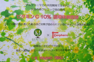 渋谷の森クリニック ビタミンC 美容液