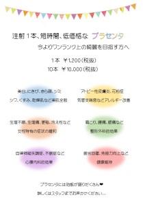 渋谷の森クリニック プラセンタ
