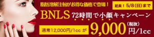 渋谷の森クリニック 脂肪溶解注射 BNLS
