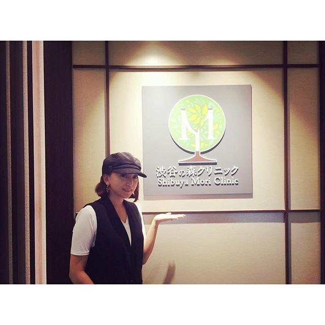 先日は加藤綾菜様がイオン導入をしにご来院されましたありがとうございました(*´ω`*)またのご来院、お待ちしてます!! おはようございます渋谷の森クリニックです。先日は、加藤綾菜様がイオン導入をしに、ご来院されました。加藤様、有難うございます#渋谷の森クリニック #脱毛 #医療脱毛 #レーザー脱毛 #美容クリニック #美容 #ビタミンC #イオン導入 #美肌 #ニキビ #シミ #プラセンタ #脂肪溶解注射 #BNLS #小顔 #部分痩せ #アンチエイジング #たるみ #二重 #整形 #美意識 #ダイエット #脂肪吸引 #アートメイク #美肌 #渋谷 #原宿 #表参道 #明治神宮