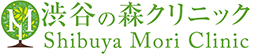 渋谷の森クリニック