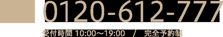 お電話でのお問い合わせ0120-612-777 受付時間10:00~19:00 完全予約制