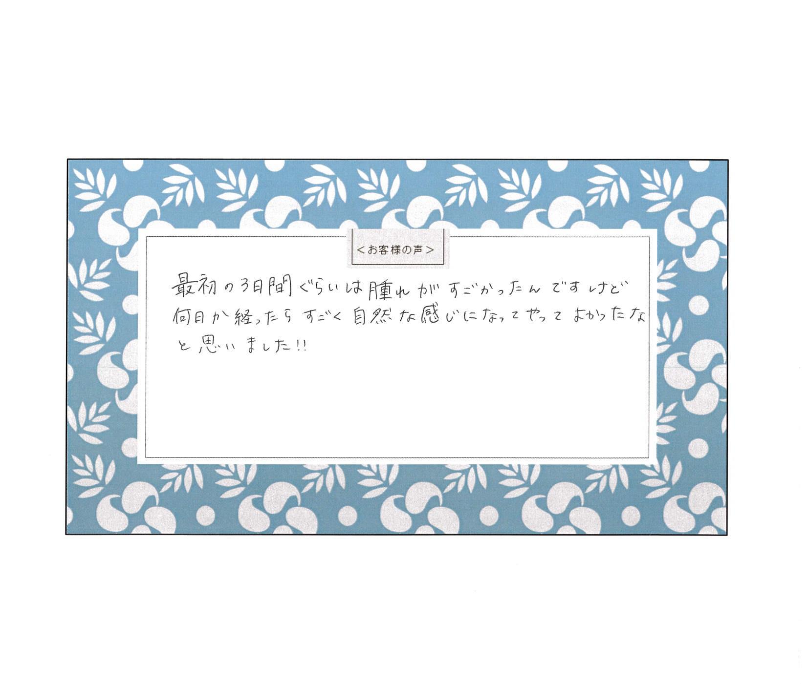 渋谷の森クリニック アンケート アートメイク 口コミ