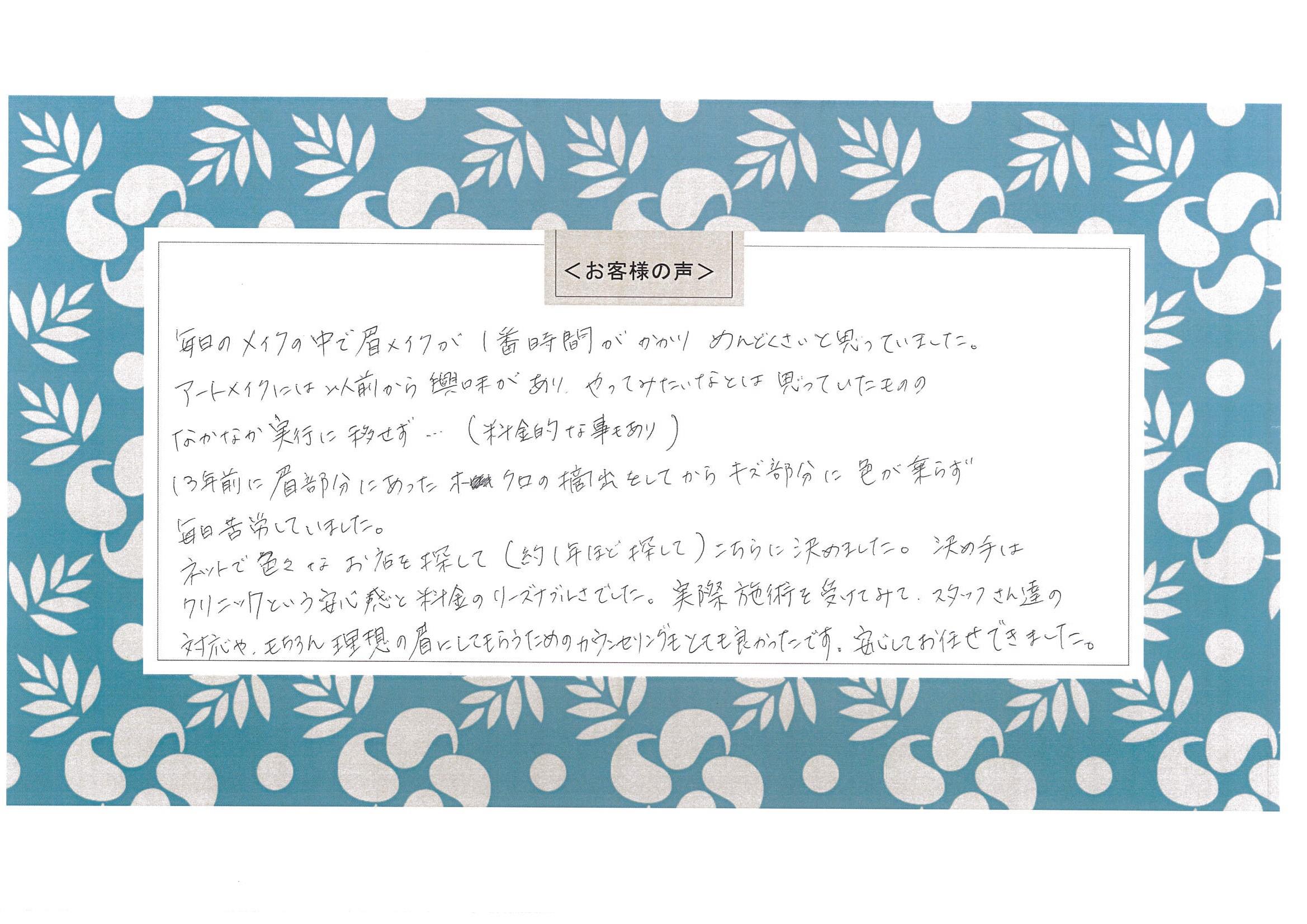 渋谷の森クリニック アートメイク アンケート 口コミ